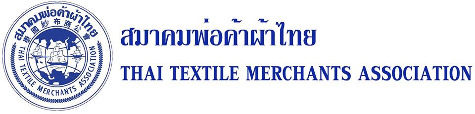 สมาคมพ่อค้าผ้าไทย